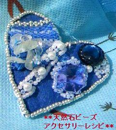 beadsheart.jpg